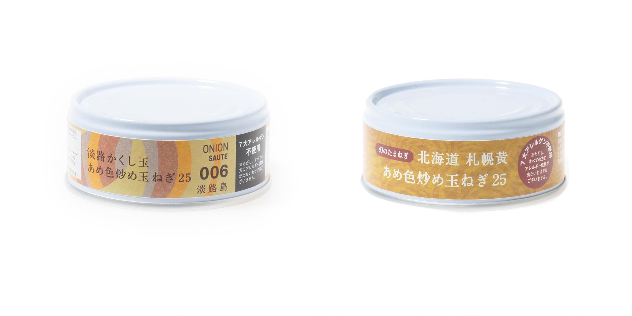 あめ色炒め玉ねぎ25 – 株式会社カンブライト | 缶詰の共創開発